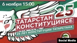 Постер, посвященный 25-летию Конституции Татарстана.