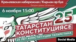 Постер, посвященный 25-летию Конституции Татарстана