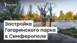 Застройка Гагаринского парка в Симферополе | Доброе утро, Крым!