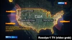 У своїй програмі на російському телебаченні ведучий Дмитро Кисельов показує, як російські підводні човни беруть американські цілі