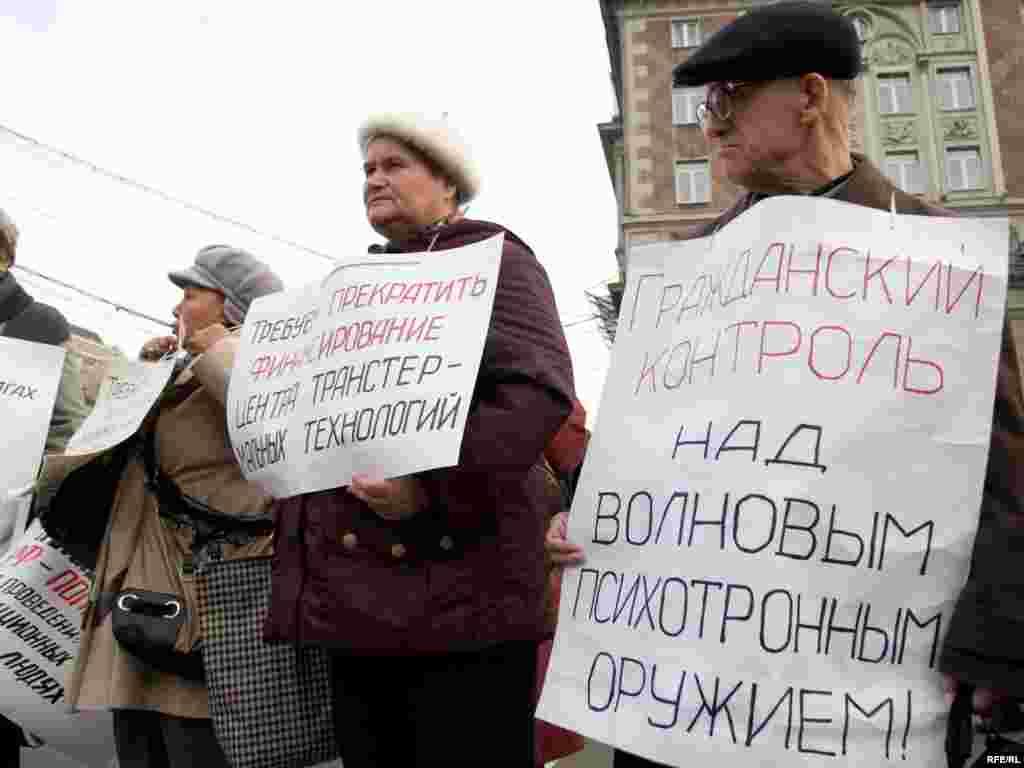 """Представители организации """"Экология жилища"""" протестовали против психотропного оружия..."""