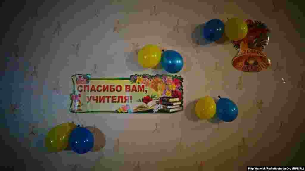 Жовті та сині кульки з привітанням вчителям школи