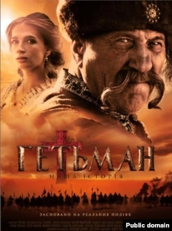 Постер фільму «Гетьман»