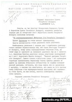 Прапанова дэпутатаў Апазыцыі БНФ у справе падпарадкаваньня войска