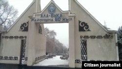Ала-Букинский район Кыргызстана.