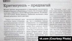 Публикация в районной газете после митинга