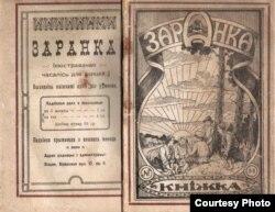 Вокладка часопіса «Заранка», зь якім стала супрацоўнічаў Новік-Пяюн пад псэўданімам «Малады Дзядок»