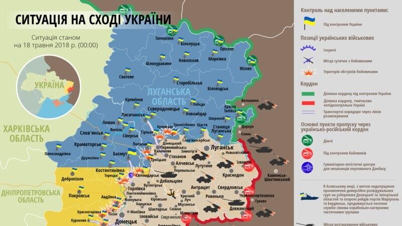Ситуація в зоні бойових дій на Донбасі 18 травня (карта)