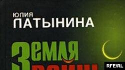 Юлия Латынина: «Это книжка [«Земля войны»] о человеке совести»