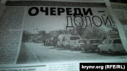 Газета «Крымское время» сообщает: чтобы перейти на усиленный режим работы, симферопольскому МРЭО пришлось прикомандировать группу помощников из России