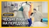Чеські лікарі на передовій боротьби з COVID-19 (відео)