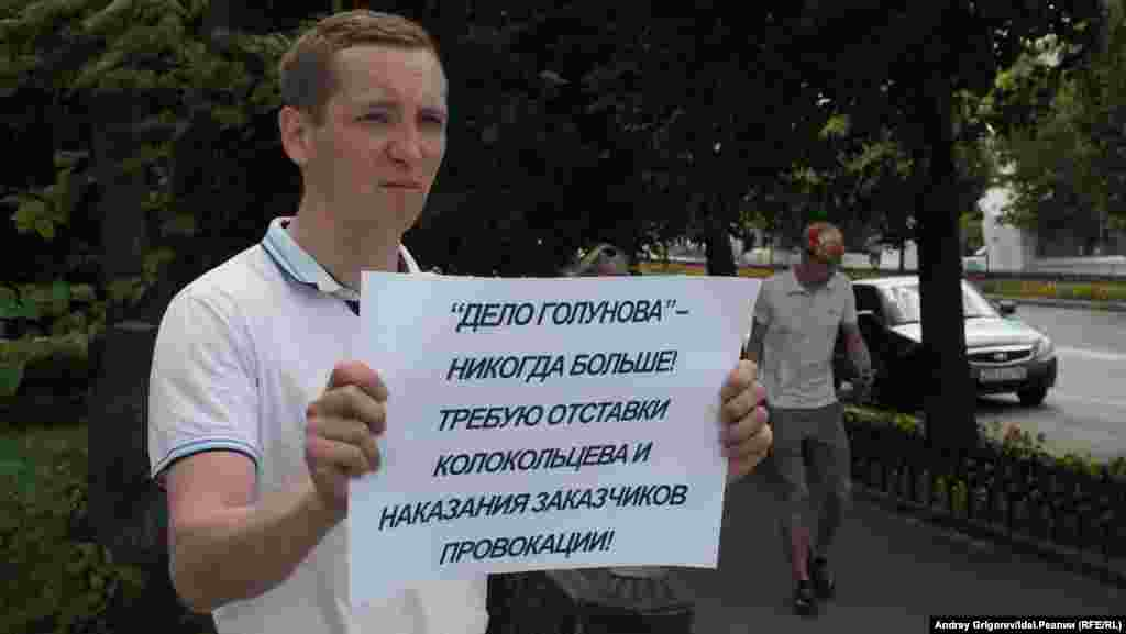 "Tatarstan -- Kazan -- single picket ""in The Golunov case"" -- 12Jun2019"