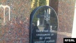 Пам'ятний знак депортованим українцям у Рівному (був споруджений до 60-річчя депортації українців Холмщини, Підляшшя, Надсяння, Лемківщини)