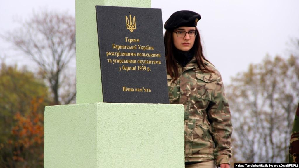 На межі Львівщини і Закарпаття відкрили Меморіал Героям Карпатської України