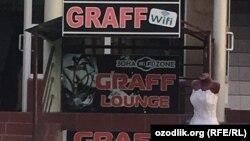 Farg'ona shahrining Sayilgoh ko'chasida reyd uyushtirilgan karaoke, pleysteyshen va chilimxonalar