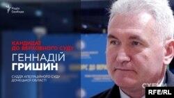 Геннадій Гришин, кандидат до нового Верховного суду, суддя Апеляційного суду Донецької області