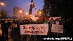 Беларусь-Ресей бірлескен әскери жаттығуын өткізуге қарсылық акциясына қатысушылар. Минск, 8 қыркүйек 2017 жыл.