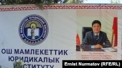 ОшМЮИ, ректор Эгемберди Токторов