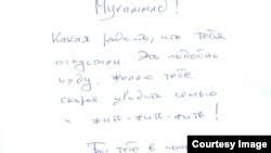 Письмо Бориса Гребенщикова Мухаммаду Бекжану.