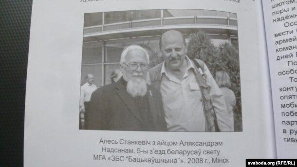 Алесь Станкевіч разам з Аляксандрам Надсанам