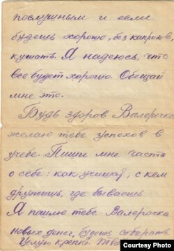 Борис Родостың ұлы Валерий Родосқа жазған хаты.