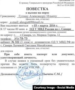 Повестка Александру Гутину