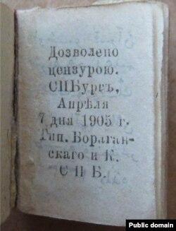 Коран, изданный в типографии Бораганского