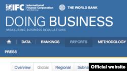 Логотип Doing-Business