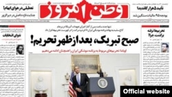 Иран газеттерінің бірінің елден санкция алынғаннан кейінгі саны. 18 қаңтар 2016 жыл.