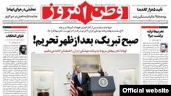 """""""Ватан Емроуз"""" газетінің бірінші беті. Тегеран, 18 қаңтар 2016 жыл."""