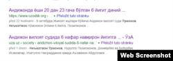 Google 15 октябрда ЎзА бир кун олдин Андижондаги воқеа оид хабар берганини кўсатди.