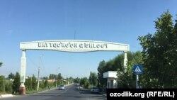 Въезд в село «Байткурган», где расположена новая резиденция Шавката Мирзияева.