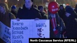 Митинг протеста в Краснодаре