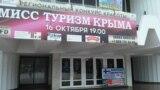Афиша «Мисс Туризм Крыма», Дворец культуры «Корабел». Октябрь 2019 года