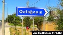 Sabirabad rayonu, Qalağayın kəndini göstərən yol işarəsi , 6 iyul 2018