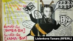 Пушкин - шмель. Александра Демидова