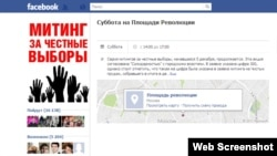 "A Facebook page called ""Demonstrations For Honest Elections"" urges Muscovites to attend a protest on Moscow's Revolution Square."