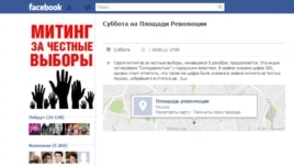 """A Facebook page called """"Demonstrations For Honest Elections"""" urges Muscovites to attend a protest on Moscow's Revolution Square."""