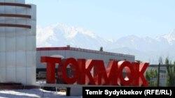 Город Токмак.
