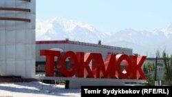 Токмок шаары.