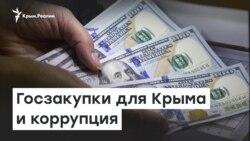 Прямые госзакупки для Крыма и коррупция   Доброе утро, Крым