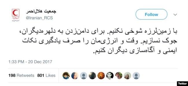 توئیتی از جمعیت هلال احمر ایران
