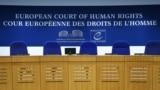 Європейський суд з прав людини зареєстрував запит Росії, але відмовив їй в забезпечувальних заходах