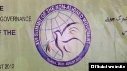 Логотип 16-го саміту Руху неприєднання в Тегерані