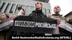 Во время акции против российской пропаганды. Киев, 9 мая 2019 года. Архивное фото