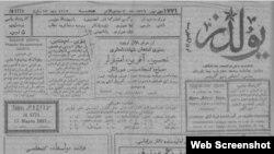 """Йолдыз"" газеты, Казан, 17 март, 1917 ел (№1771)"