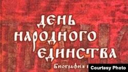 В.Козляков, П.Михайлов, Ю.Эскин «День народного единства. Биография праздника», «Дрофа», Москва, 2009 год