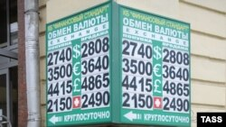 A currency exchange office in Moscow