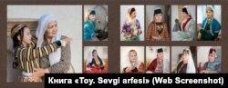 Ілюстрація з книги «Toy. Sevgi arfesi»