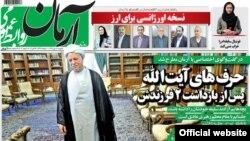 گفت و گوی اکبر هاشمی رفسنجانی در شماره روز یکشنبه، ۱۶ مهرماه، روزنامه آرمان روابط عمومی منتشر شد.